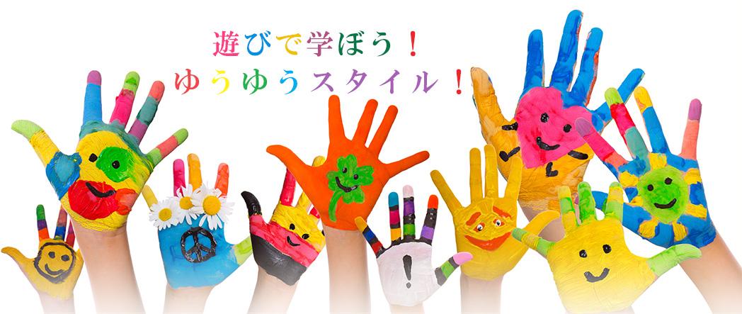 ◇児童発達支援管理責任者候補 /ブランクがあってもOK◎子どもたちが夢や希望をもって輝けるよう、いつも笑顔でいられるよう、一緒に支援しませんか?