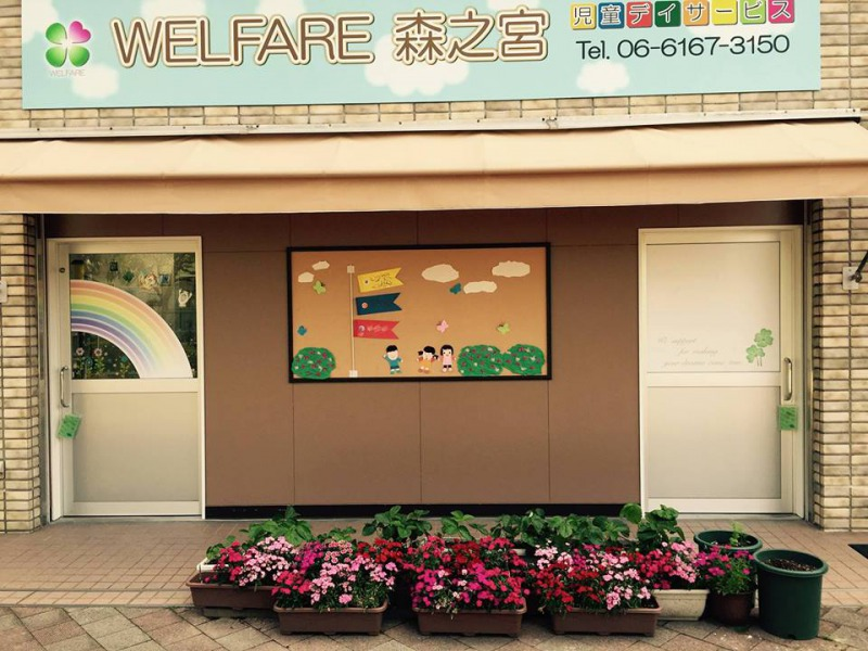 welfare森之宮(正社員)