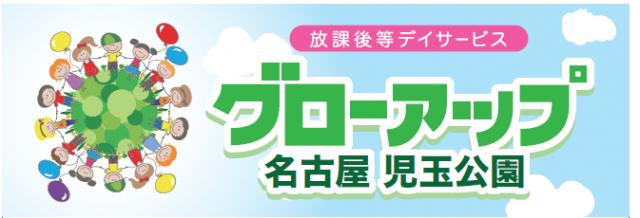 《平成30年8月OPEN予定》◇放デイで児童指導員募集♪GW・お盆・年末年始休暇あり!