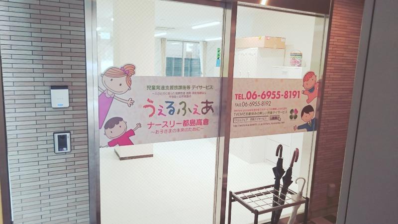 うぇるふぇあナースリー都島高倉(パート)