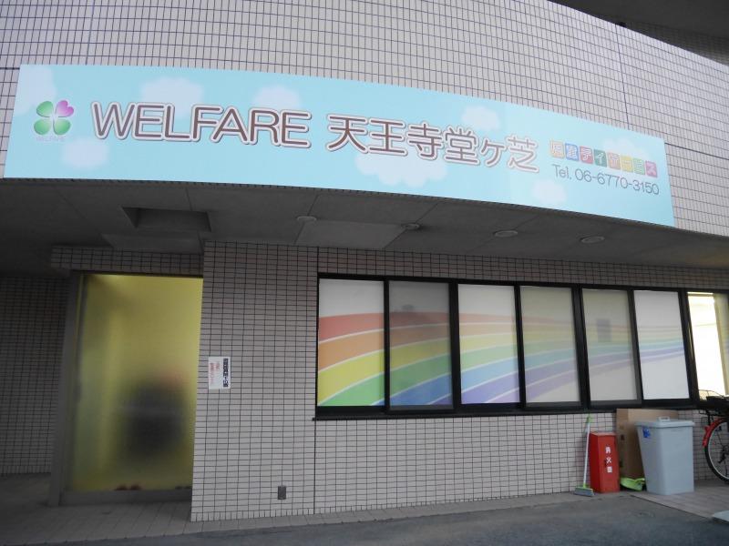 welfare天王寺堂ヶ芝(児童発達支援管理責任者)
