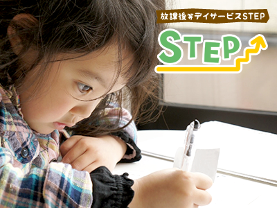 放課後等デイサービスSTEP本八幡(児童発達支援管理責任者)
