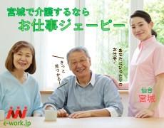介護職【仙台市泉区水の森】グループホーム(No498)