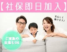 介護職【仙台市泉区大沢】特別養護老人ホーム(No1527)