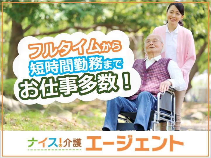ナイス介護エージェント(株式会社ネオキャリア)|荒川区/介護職・ホームヘルパーの求人・転職情報