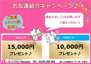 【東区/従来特養】高待遇求人!月収20万以上!正社員求人!企業内保育あり!寮あり!