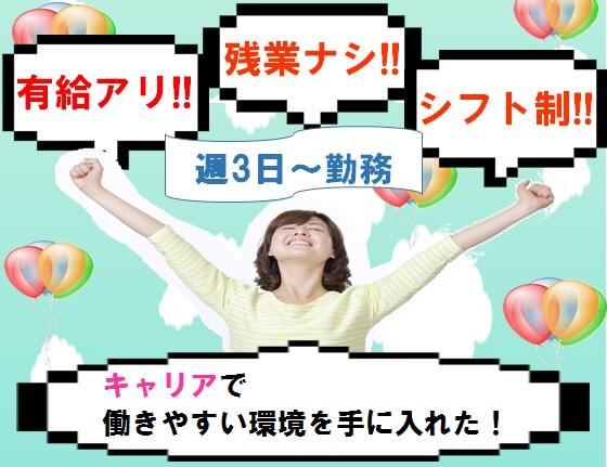 【介護staff】習志野市/京成津田沼駅などの介護施設 子育てママさん活躍中!FB-b
