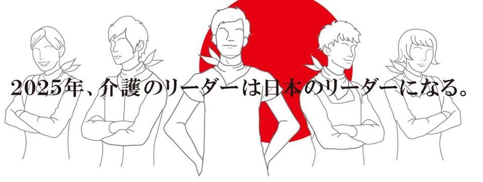 heisei_kaigo_leaders