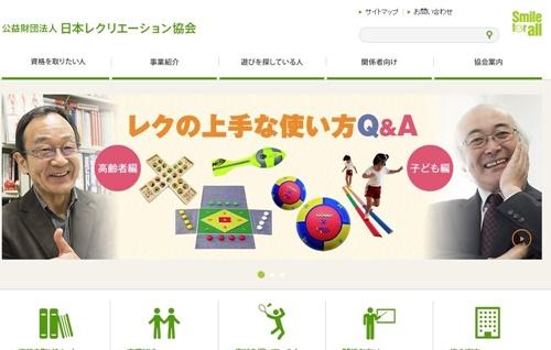 日本レク協会