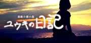連載介護小説「ユウキの日記」vol.6