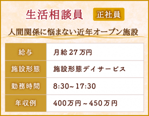 非公開求人紹介-08