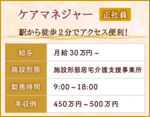 非公開求人紹介-09