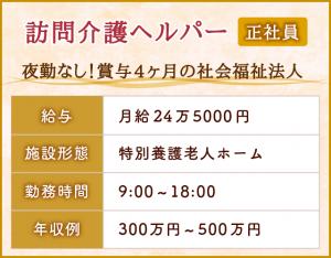 非公開求人紹介-07