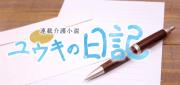 連載介護小説「ユウキの日記」vol.8