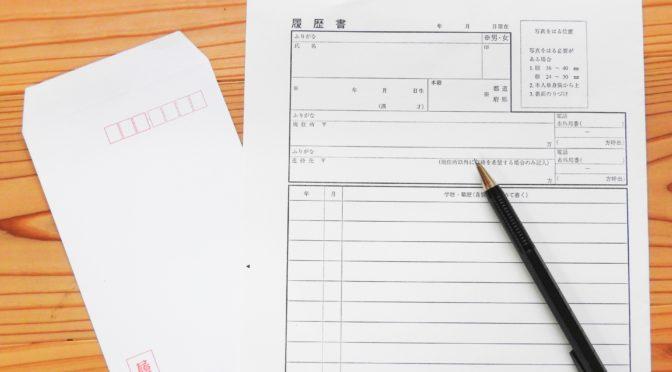 見本付きでマネして書ける!介護職のための履歴書作成マニュアル