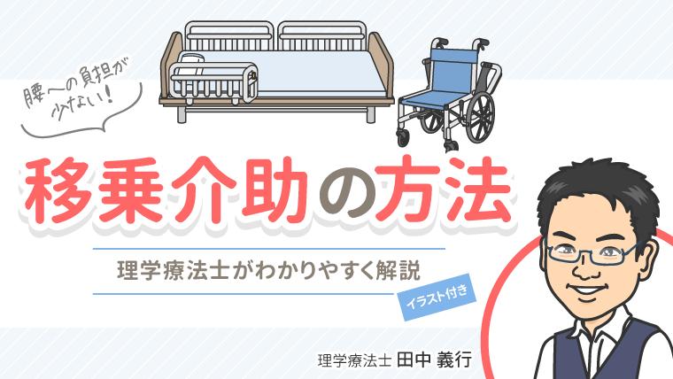 移乗介助_アイキャッチ