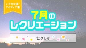 7月のレクリエーション_アイキャッチ