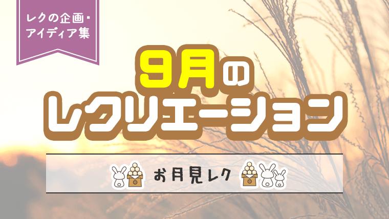 9月のレクリエーション_アイキャッチ